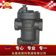 CS15H型钟形浮子(倒吊桶)式蒸汽疏水阀