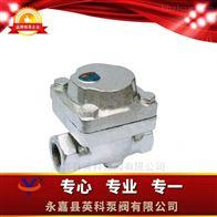 TSF/SF型双金属片式蒸汽疏水阀