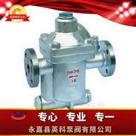 ER105F CS45H钟型浮子(倒吊桶)式蒸汽疏水阀