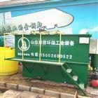 化肥废水处理设备厂家