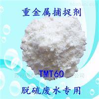 北京矿山重金属捕捉剂TMT60 金属螯合剂