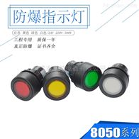 BA8030防爆指示灯现货 24v 220v 380v 红黄绿白