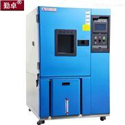 冷热冲击试验箱 可程式恒温恒湿测试箱