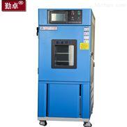 LK-80G-高低温试验箱厂家 可程式恒温恒湿测试箱