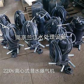 QXB0.75220V单相潜水曝气机公司