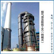 烟气湿法脱硫工艺