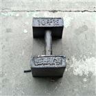10公斤鎖形砝碼,铸铁校称砝码