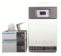 IC-8618陰離子檢測分析離子色譜儀