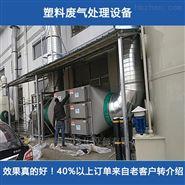 cml小型塑料厂废气处理