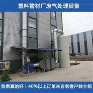 cmlpvc塑料造粒废气处理