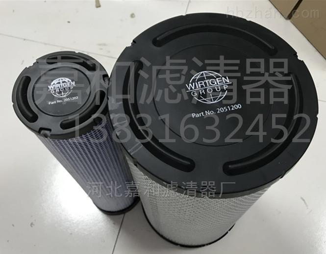 2051200/2051202维特根摊铺机空气滤芯