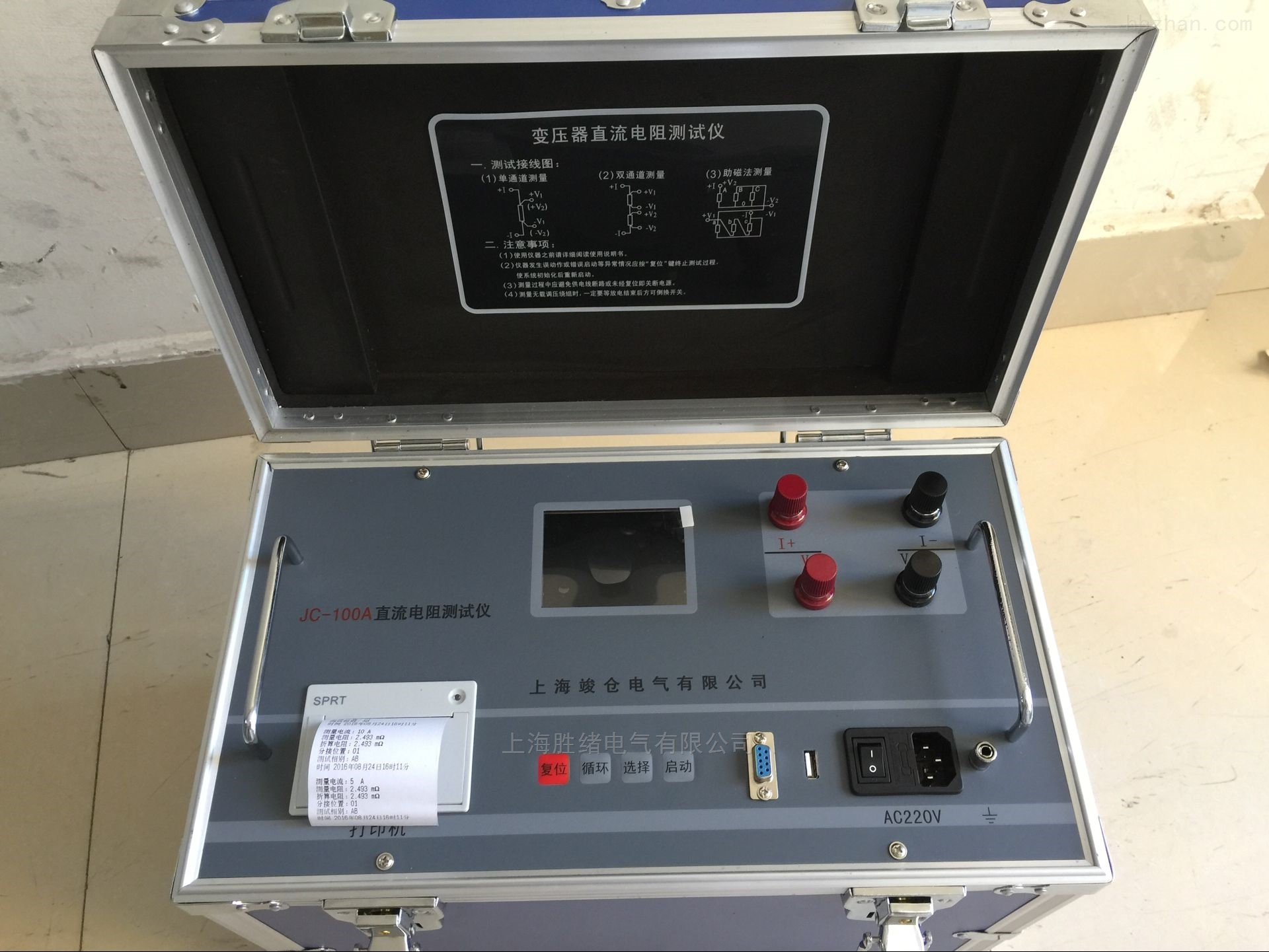 ZSR-100A变压器直流电阻测试仪