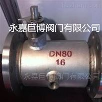 BQ41M高温球阀厂家报价