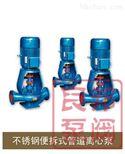 20-160永嘉良邦20-160便拆式不锈钢管道离心泵