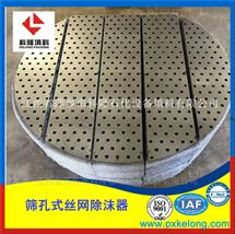 筛孔式丝网除沫器作用及效果