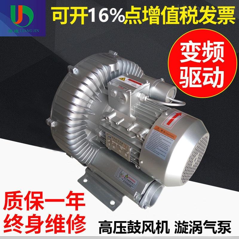 汽车设备专用漩涡高压风机 漩涡气泵厂家