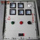 电动阀门防爆控制按钮箱
