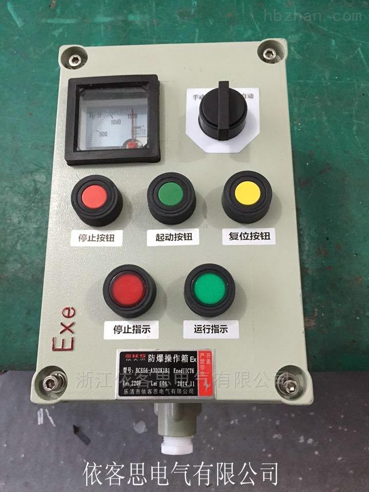 水泵机现场防爆按钮控制箱