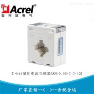 0.2S级工业计量电流互感器AKH-0.66/G G-40I
