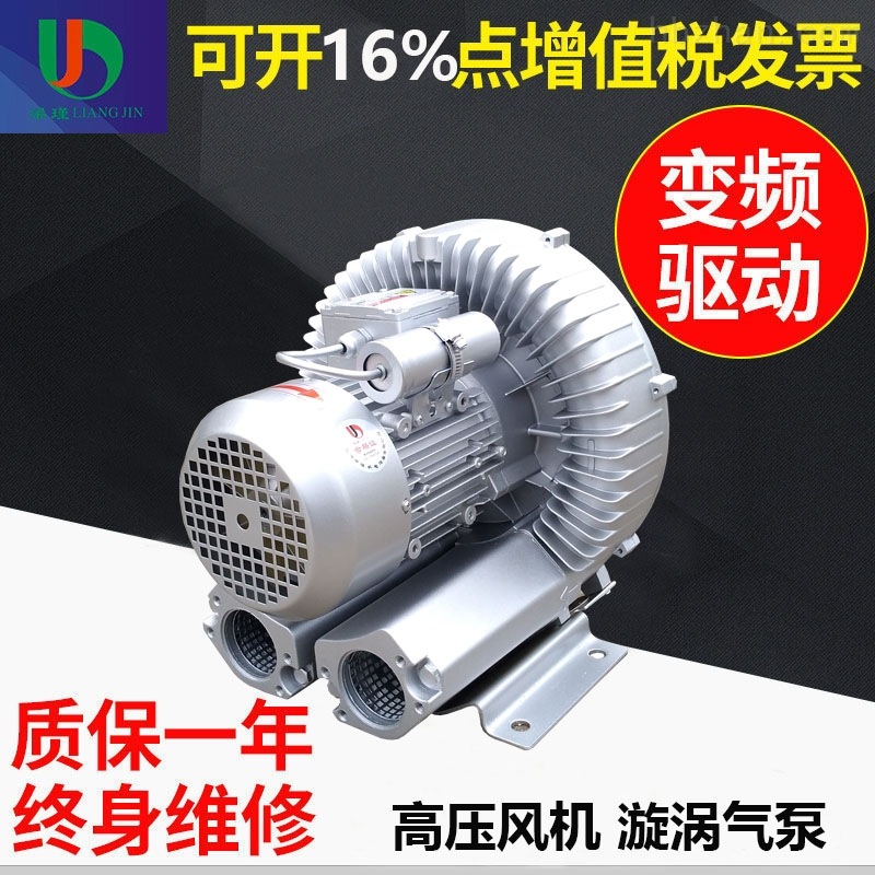 厂家直销单相220V漩涡气泵 单相旋涡鼓风机
