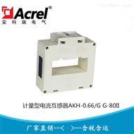 AKH-0.66/G G-80II 1000/5计量型电流互感器