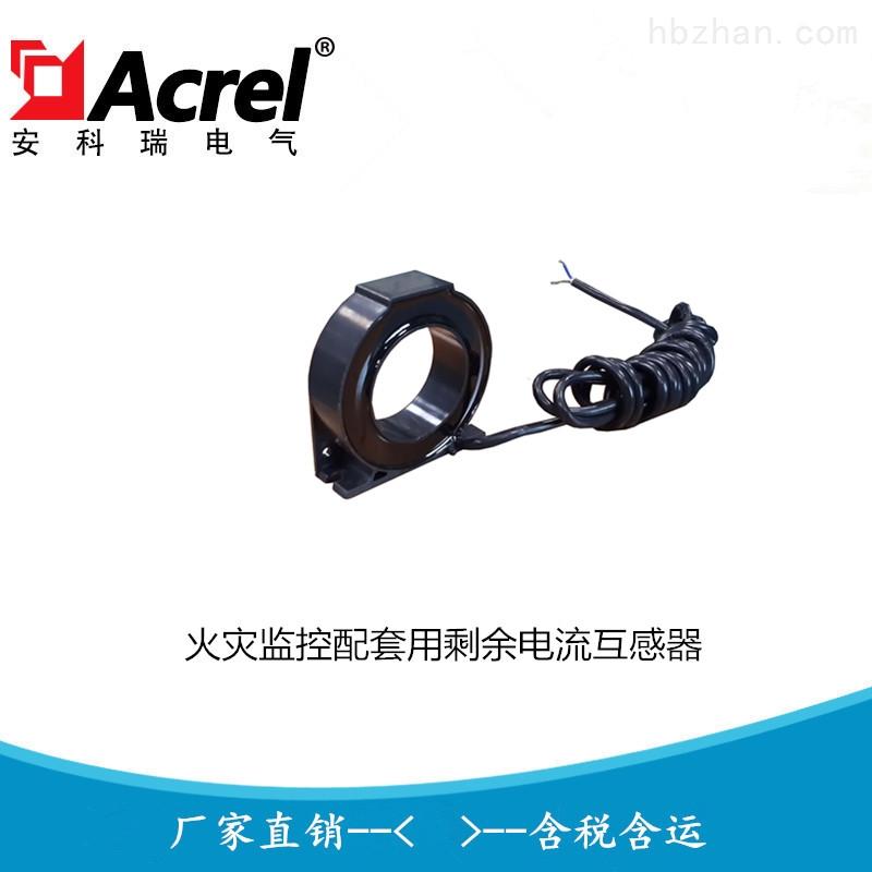 电气火灾配套用剩余电流互感器AKH-0.66/L