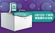 Prima恒溫循環水浴鍋HD120-T8/HD120-T12/HD120-T26