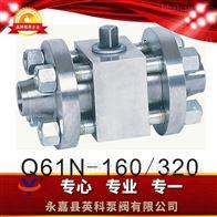 Q41N型法兰连接高压锻钢球阀