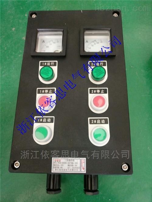 B2K1G三防操作柱三防机旁按钮箱控制箱