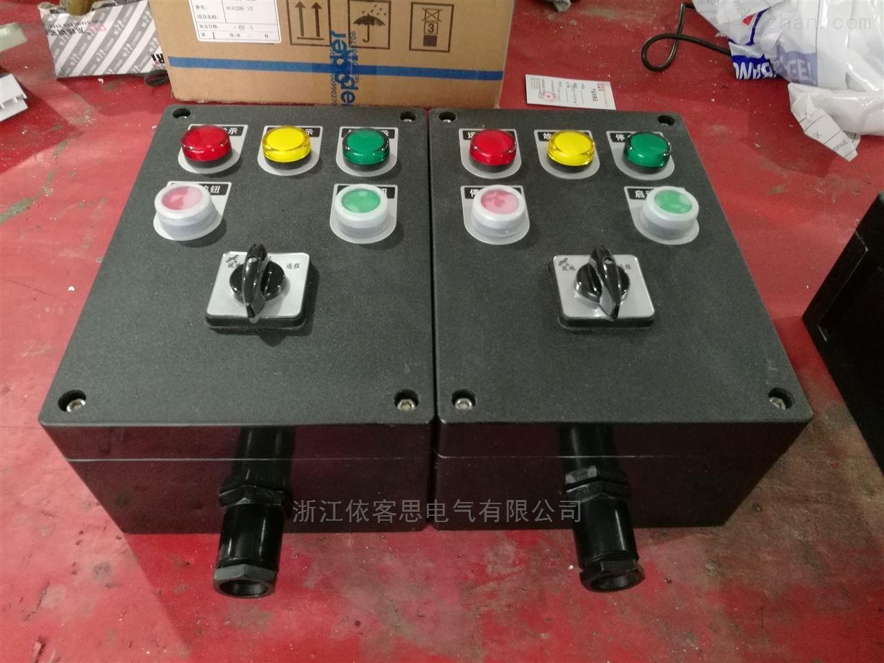 三防控制箱A3D3K1B1G防水防尘防腐操作柱