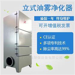 FOM-EP(H)立式油雾净化设备