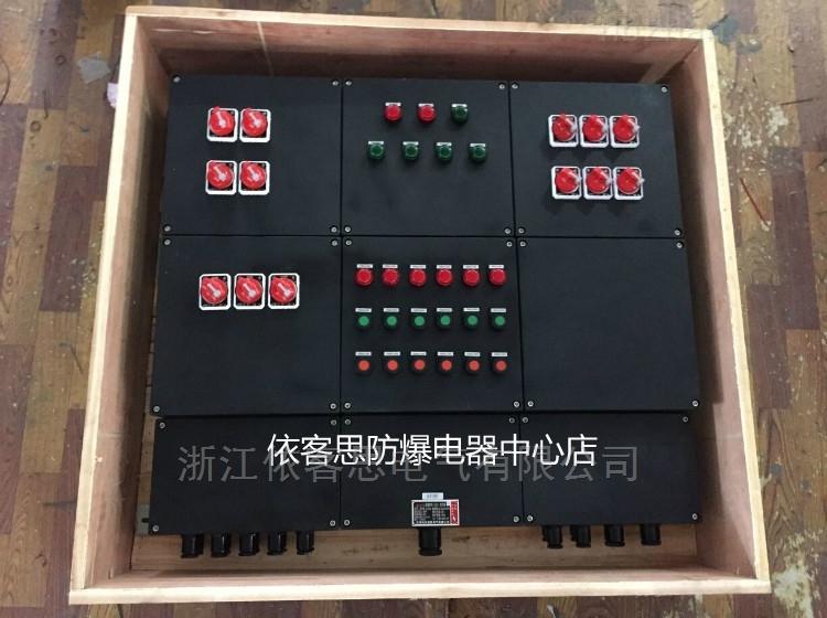 32A防爆防腐照明配电箱6回路20A电控箱