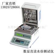 塑料颗粒水份测试仪
