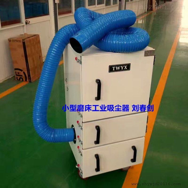 JC-750(0.75kw)小型布袋集尘机