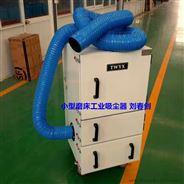 磨床打磨台工业集尘机