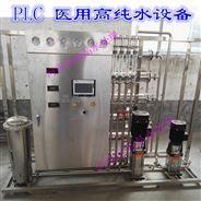 太原批发70吨工业净水器去离子水设备