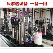 西藏直銷90噸大型反滲透betway必威手機版官網 膜殼 純水