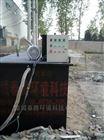 春腾小型污水处理设备春腾质量保证