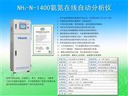 氨氮在線分析儀