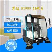 电动驾驶式半封闭洒水吸尘清扫车大型户外