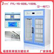 药剂科专用冷藏箱FYL-YS-828L