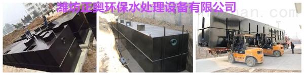 昭通污水处理设备@厂家《诚信商家》