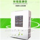室内小型环境空气质量监测系统 VOC检测