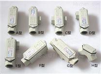 CBCH防爆穿线盒 穿线盒尺寸 穿线盒螺纹规格 G3/4穿线盒 G1防爆过线盒