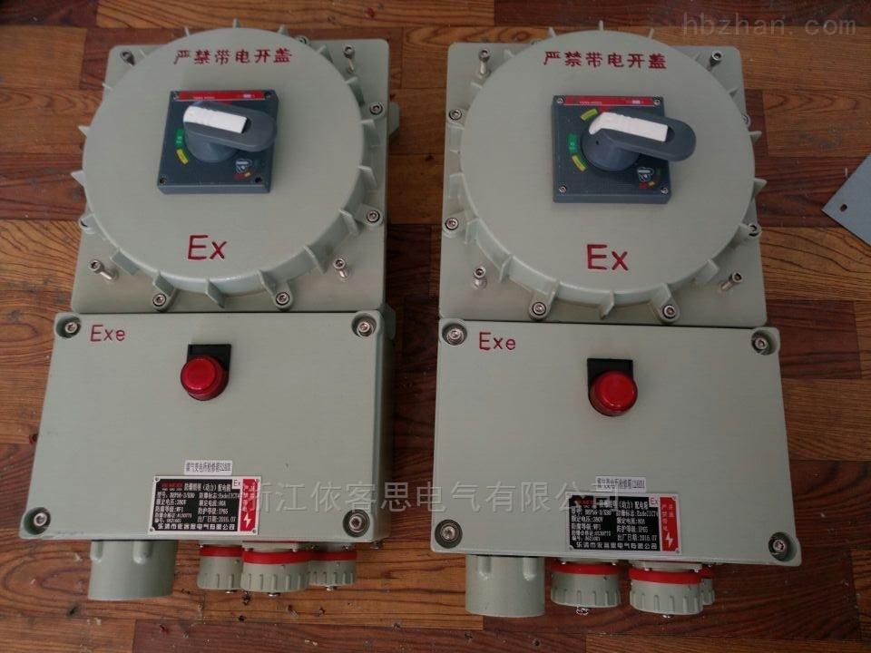 BXMD52防爆照明动力配电箱插座箱检修箱