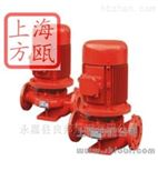XBD-L型上海方瓯XBD-L型立式单级消防泵