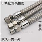 NGD-DN25*700不锈钢防爆挠性连接管接线管