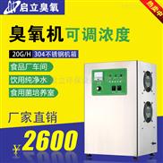 啟立20g食品廠車間消毒機 臭氧發生器 工業