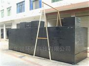 廣州汙水處理一體機效率高