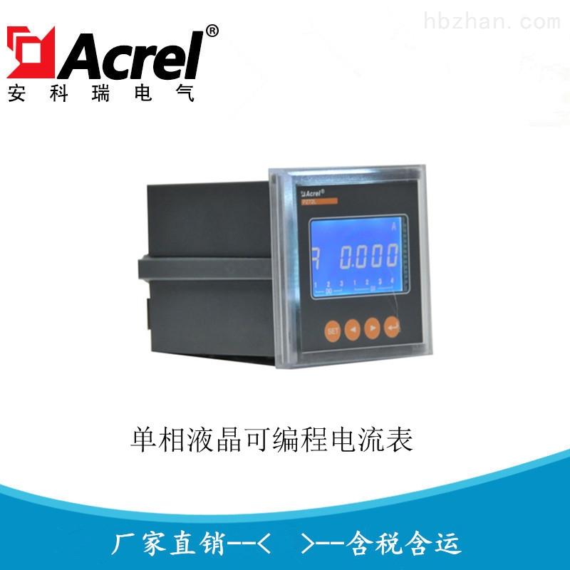 单相可编程液晶电压电流电测仪表